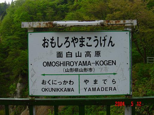 面白山高原駅 : 日本のおもしろ...